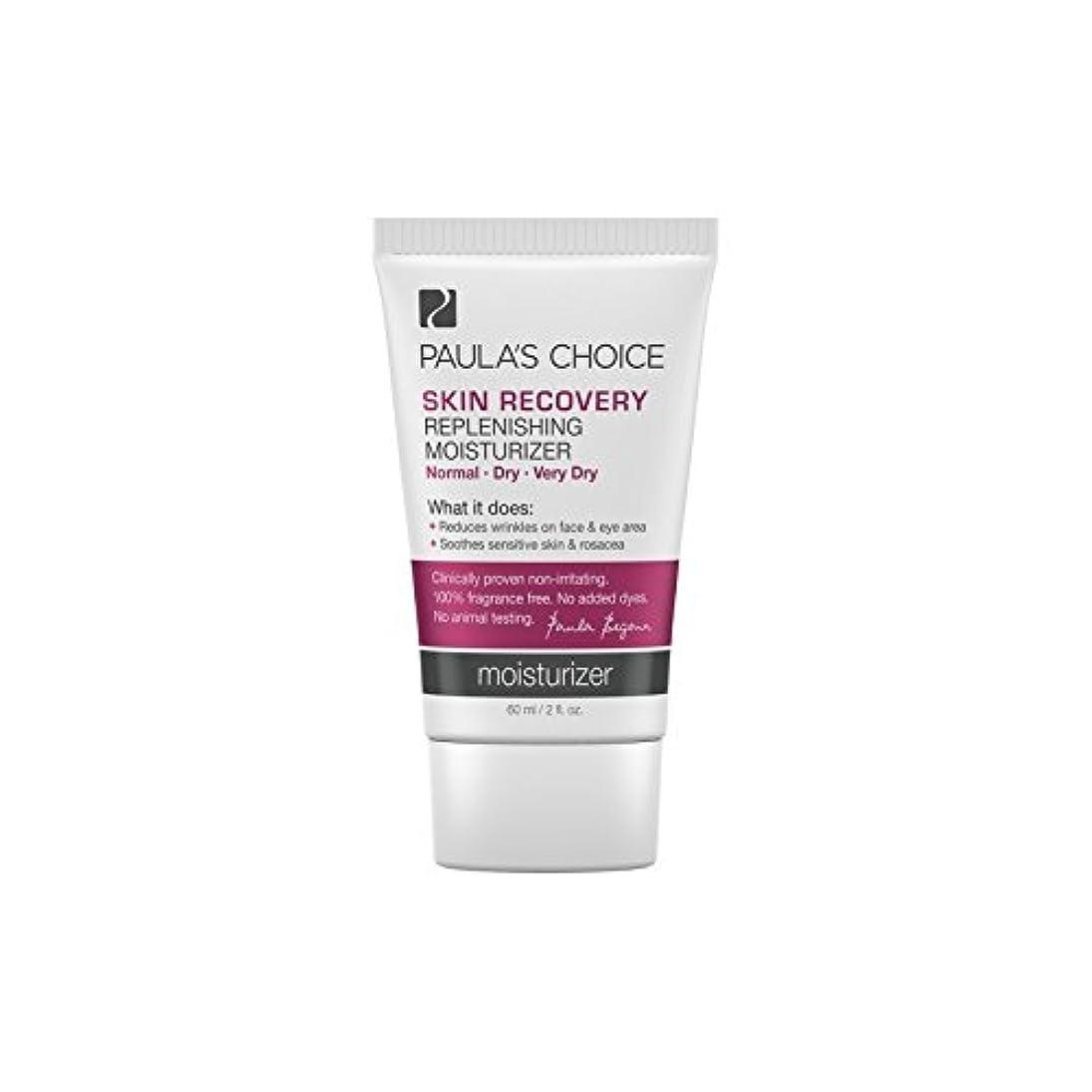 有効な会社バーターポーラチョイスの肌の回復補充保湿(60ミリリットル) x4 - Paula's Choice Skin Recovery Replenishing Moisturizer (60ml) (Pack of 4) [並行輸入品]
