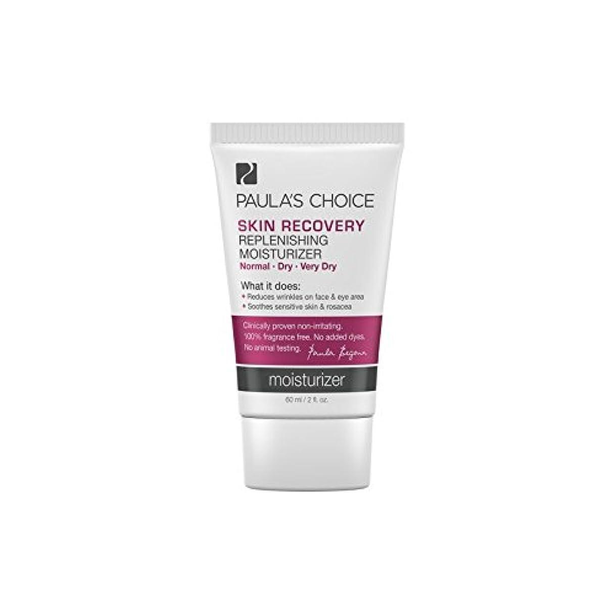 ロビー嵐が丘国籍ポーラチョイスの肌の回復補充保湿(60ミリリットル) x4 - Paula's Choice Skin Recovery Replenishing Moisturizer (60ml) (Pack of 4) [並行輸入品]