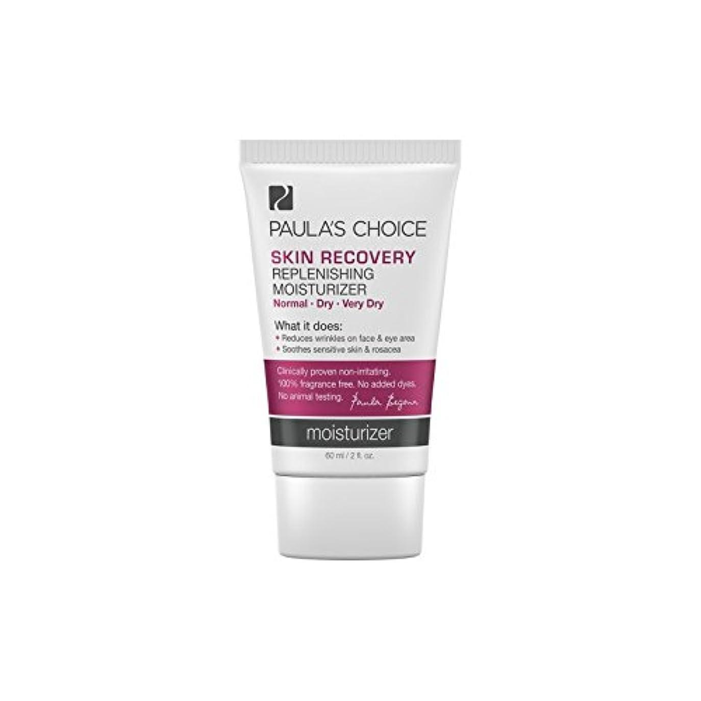 中で召集する動かないポーラチョイスの肌の回復補充保湿(60ミリリットル) x4 - Paula's Choice Skin Recovery Replenishing Moisturizer (60ml) (Pack of 4) [並行輸入品]