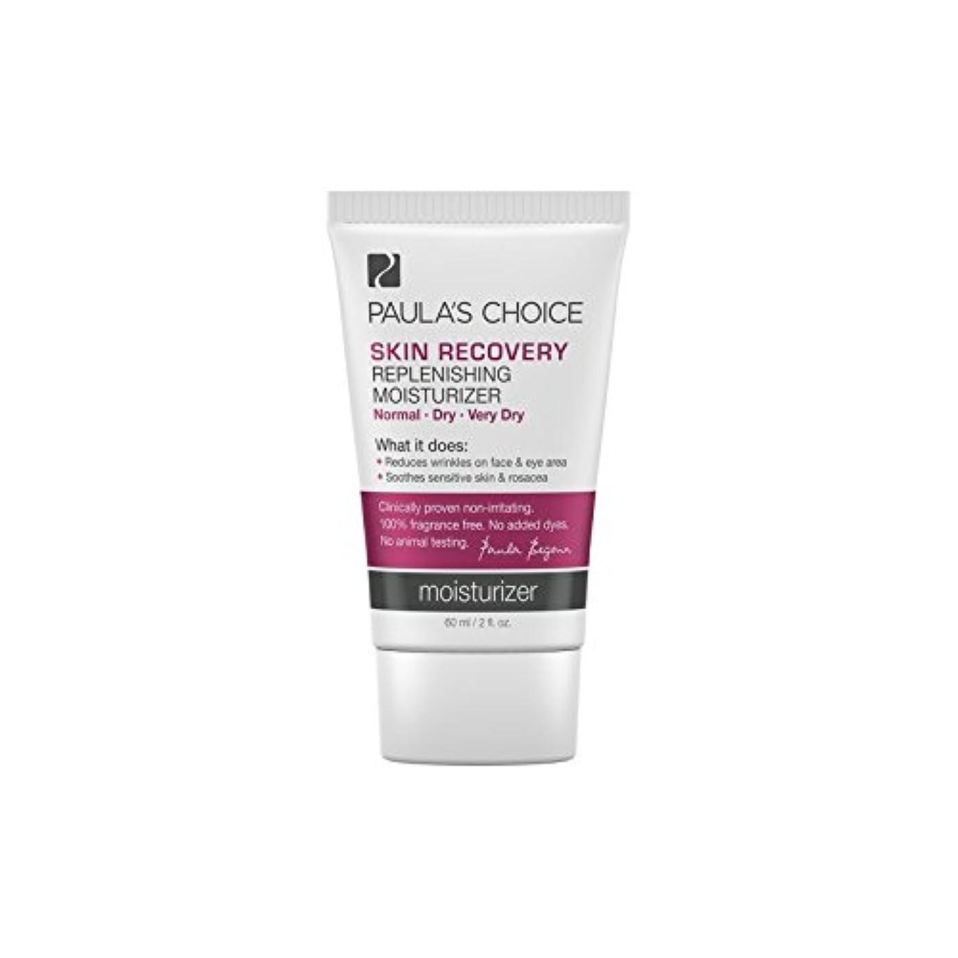 紛争ローブポークポーラチョイスの肌の回復補充保湿(60ミリリットル) x4 - Paula's Choice Skin Recovery Replenishing Moisturizer (60ml) (Pack of 4) [並行輸入品]
