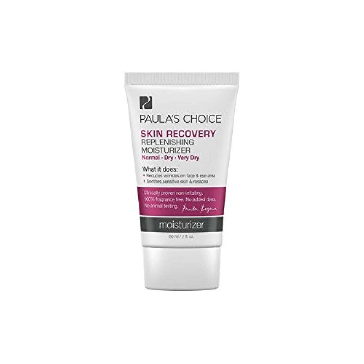 欠かせない苦しむやりがいのあるポーラチョイスの肌の回復補充保湿(60ミリリットル) x2 - Paula's Choice Skin Recovery Replenishing Moisturizer (60ml) (Pack of 2) [並行輸入品]