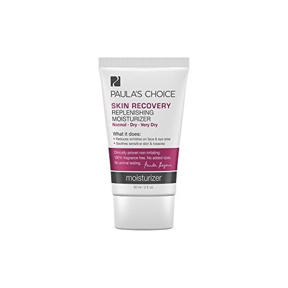 投資する周術期カカドゥポーラチョイスの肌の回復補充保湿(60ミリリットル) x2 - Paula's Choice Skin Recovery Replenishing Moisturizer (60ml) (Pack of 2) [並行輸入品]