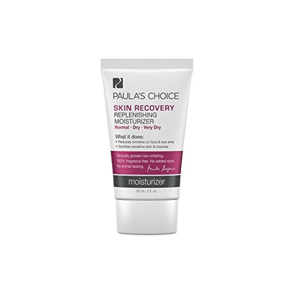 バンジョーバー散らすポーラチョイスの肌の回復補充保湿(60ミリリットル) x2 - Paula's Choice Skin Recovery Replenishing Moisturizer (60ml) (Pack of 2) [並行輸入品]