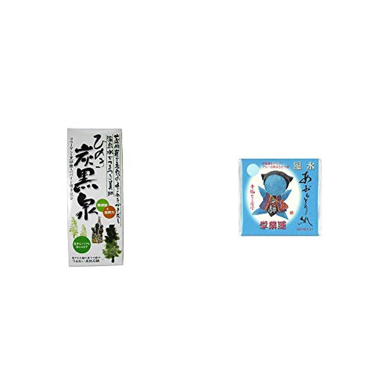 クモ明示的に苦難[2点セット] ひのき炭黒泉 箱入り(75g×3)?さるぼぼ 風水あぶらとり紙【ブルー】
