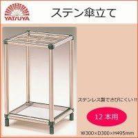 八ツ矢工業(YATSUYA) ステン傘立て 12本用 40045