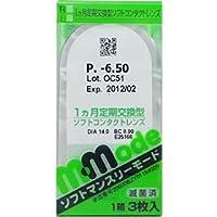 ソフトマンスリーモード 1ヶ月使い捨て BC8.9 PWR-5.25