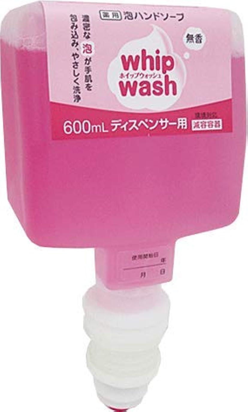 浴室ダイヤル教育学ホイップウォッシュ 無香 600mL ディスペンサー用 UD-8600/MD-8600 UD-9600/MD-9600