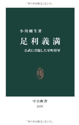 足利義満 - 公武に君臨した室町将軍 / 小川 剛生