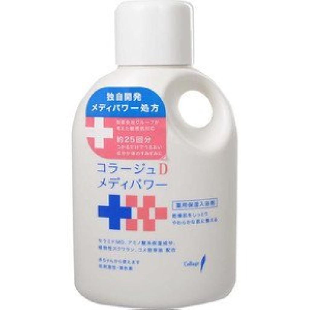 モッキンバードデンプシーアライアンス(持田ヘルスケア)コラージュ Dメディパワー保湿入浴剤 500ml(医薬部外品)(お買い得3個セット)