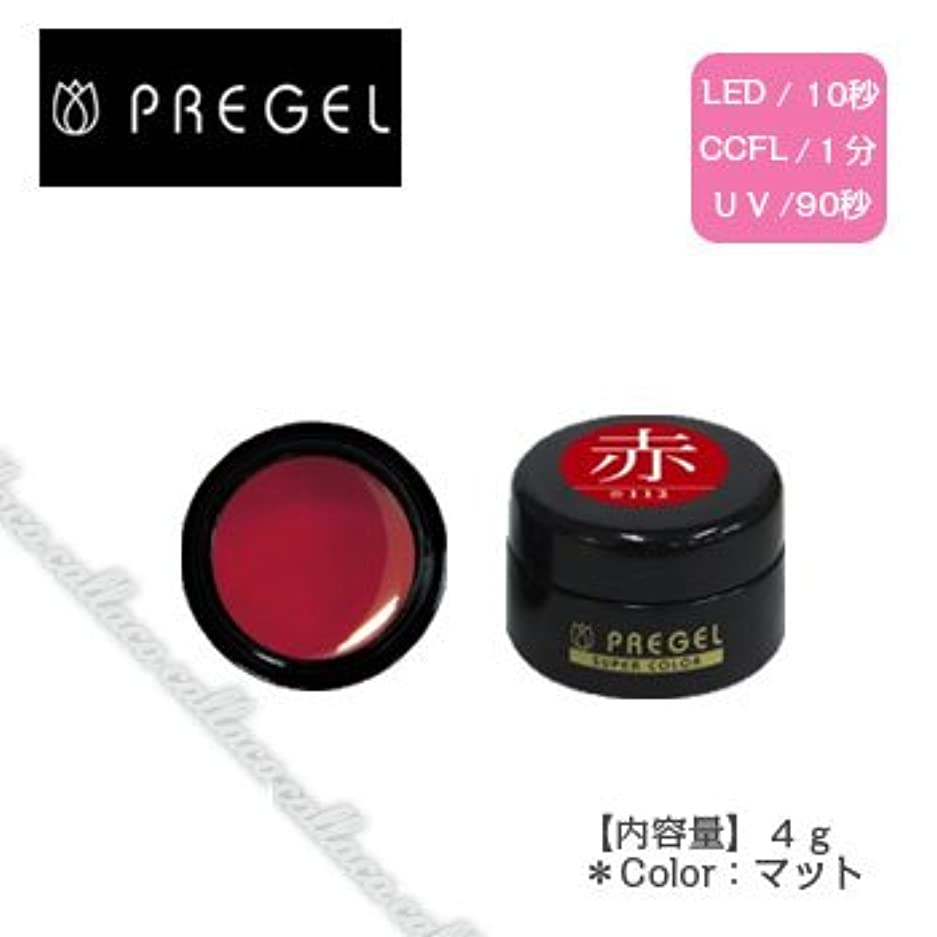とても最少入るPREGEL プリジェル スーパーカラーEX PG-SE112 赤 4g
