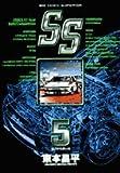 SS (5) (ビッグコミックス―Big comic superior)