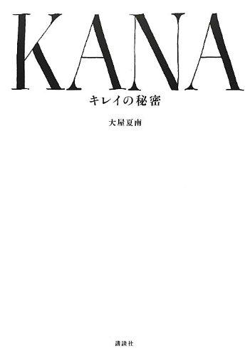 『KANA キレイの秘密』のトップ画像