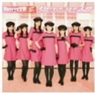 Berryz工房 スッペシャルベスト Vol.1(初回生産限定盤)(DVD付)の詳細を見る