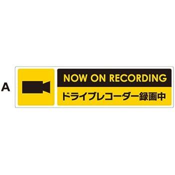 Seal&Sticker's ドライブレコーダー録画中マグネットステッカー(A-type) sts-drvrec_01_mg_A