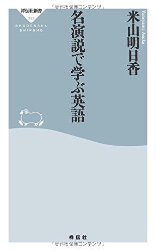 名演説で学ぶ英語(祥伝社新書)の詳細を見る