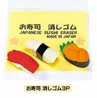 お寿司消しゴム 3P