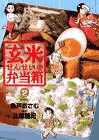 玄米せんせいの弁当箱 2 弁当の日 (ビッグコミックス)の詳細を見る