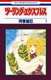 ツーリング・エクスプレス / 河惣 益巳 のシリーズ情報を見る