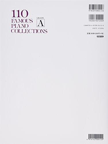 ピアノ名曲110選 グレードA