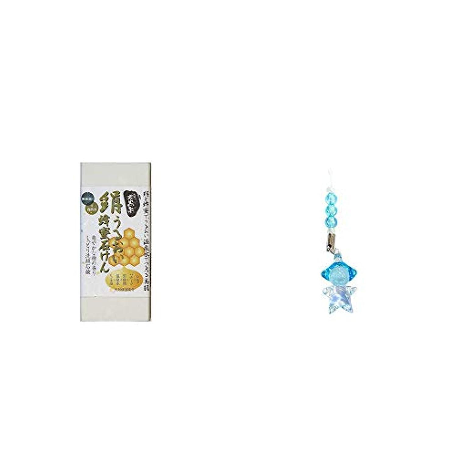 [2点セット] ひのき炭黒泉 絹うるおい蜂蜜石けん(75g×2)?ガラスのさるぼぼ 手作りキーホルダー 【青】 /勉強運?仕事運?集中力?合格祈願?出世祈願//