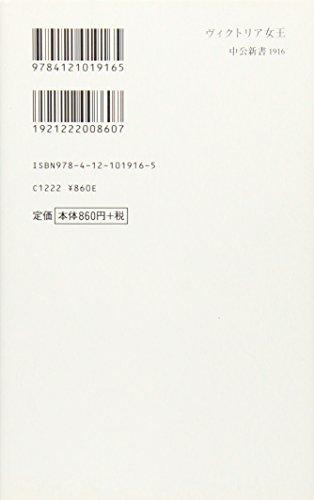 """ヴィクトリア女王―大英帝国の""""戦う女王"""" (中公新書)"""