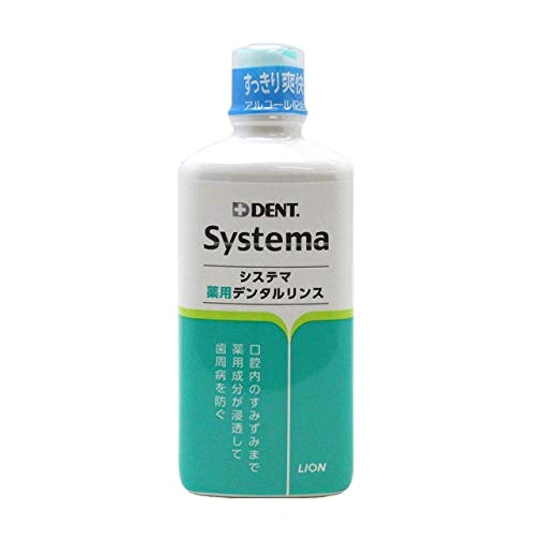 プロペラ冷蔵庫二十ライオン システマ薬用デンタルリンス レギュラー 450ml