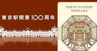 東京駅 開業100周年記念 専用台紙付 Suica スイカ ...