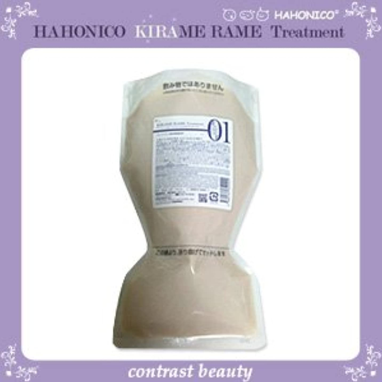 喜ぶインシデントドレイン【X3個セット】 ハホニコ キラメラメ トリートメントNo.1 500g (詰め替え) KIRAME RAME HAHONICO