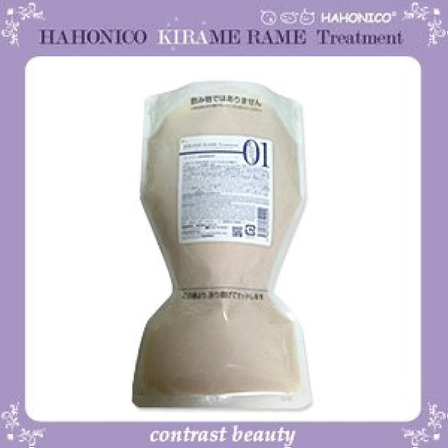 死の顎方程式見つけた【X3個セット】 ハホニコ キラメラメ トリートメントNo.1 500g (詰め替え) KIRAME RAME HAHONICO