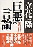 巨悪VS言論―田中ロッキードから自民党分裂まで