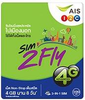 お急ぎ便AIS アジア14カ国 周遊プリペイドSIM 4GB 8日間 4G・3Gデータ通信通信無制限 / 韓国 台湾 香港 シンガポール マカオ マレーシア フィリピン インド カンボジア ラオス ミャンマー オーストラリア ネパール  ※日本でも利用可能