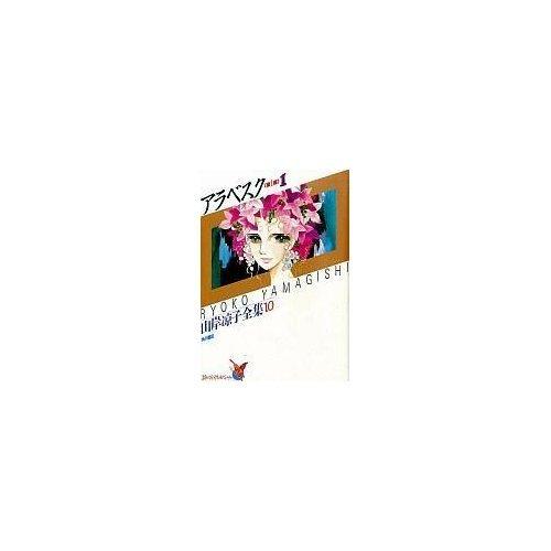 アラベスク (第1部 1) (あすかコミックス・スペシャル―山岸凉子全集)の詳細を見る