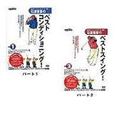中録サービス石渡俊彦のベストコンディショニング!&ベストスイング! DVD