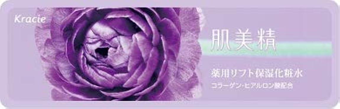 溶岩ミスマイナークラシエ 肌美精 化粧水 薬用リフト保湿化粧水 パウチ 500個 業務用