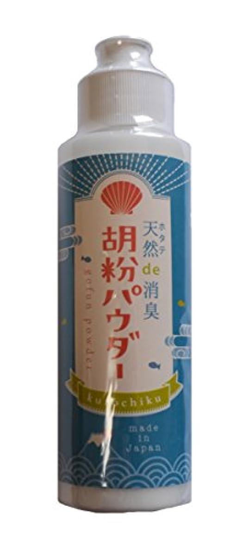 農学合法スーツ京都くろちく 胡粉パウダー