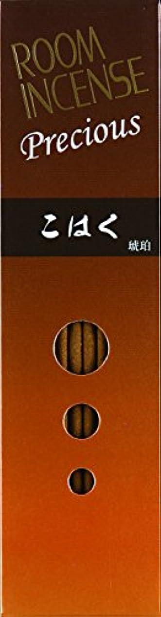 コミットメント女優不当玉初堂のお香 ルームインセンス プレシャス こはく スティック型 #5513