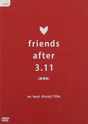 friends after 3.11 劇場版 [DVD]の詳細を見る