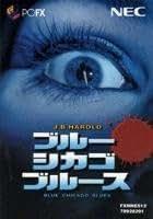 ブルー シカゴ ブルース(2枚組) 【PC-FX】