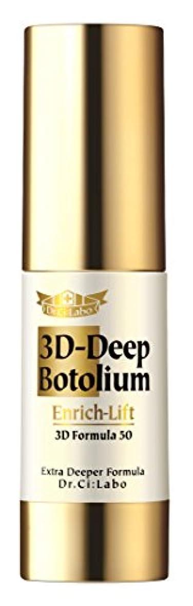 贅沢な甘やかすピルドクターシーラボ 3Dディープボトリウム エンリッチリフト 18g