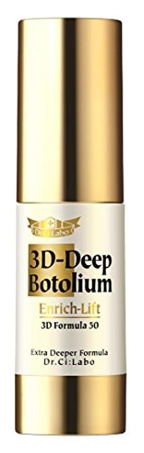 ダブル悪行コートドクターシーラボ 3Dディープボトリウム エンリッチリフト 18g