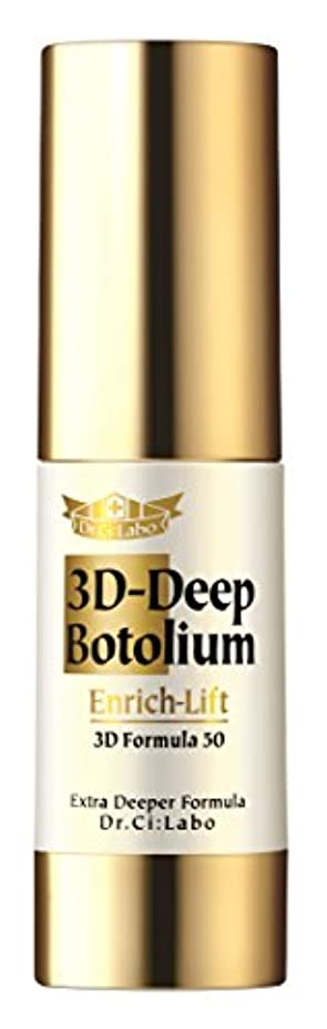 ファーム悪い悪いドクターシーラボ 3Dディープボトリウム エンリッチリフト 18g
