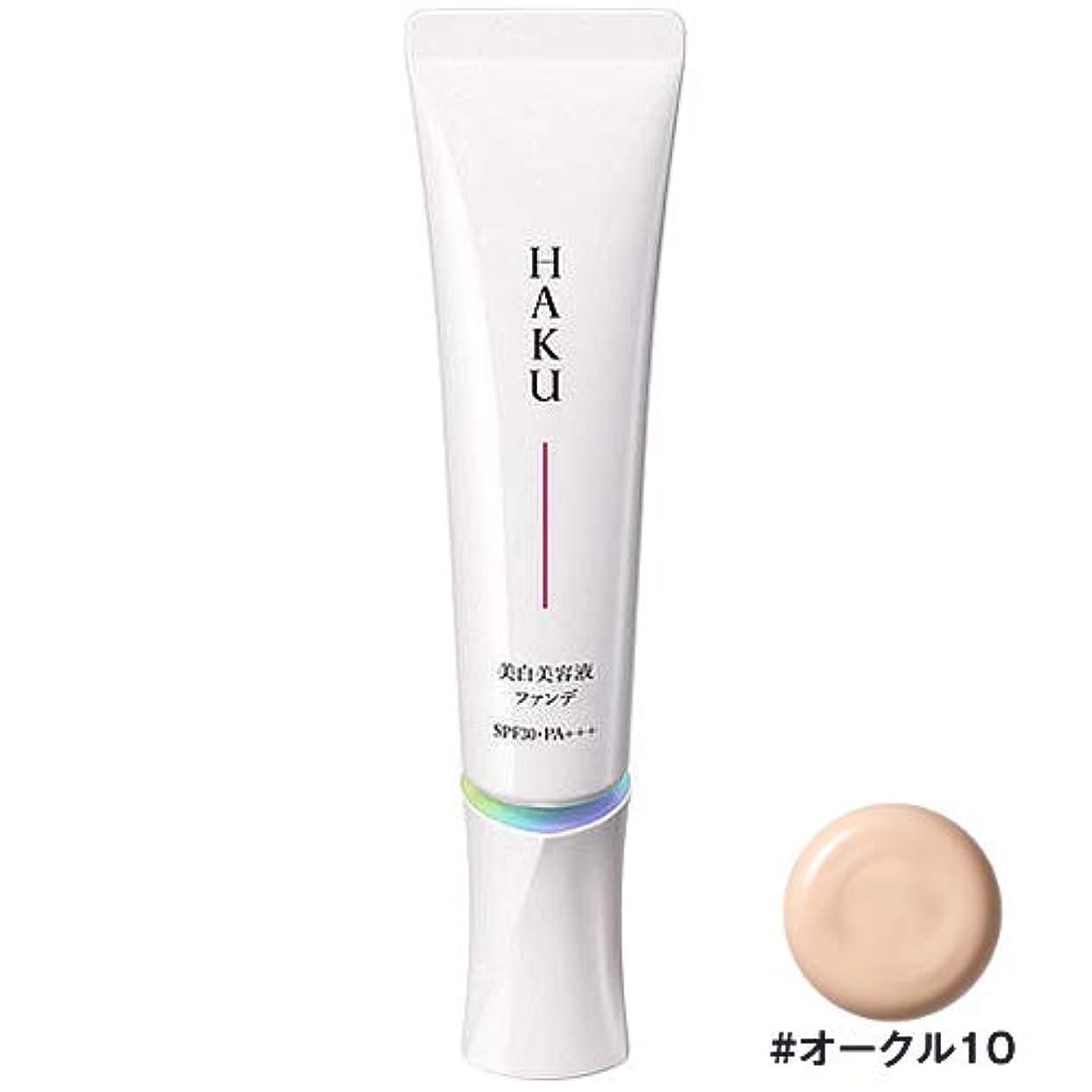 資生堂 HAKU 薬用 美白美容液ファンデ オークル10 30g [並行輸入品]