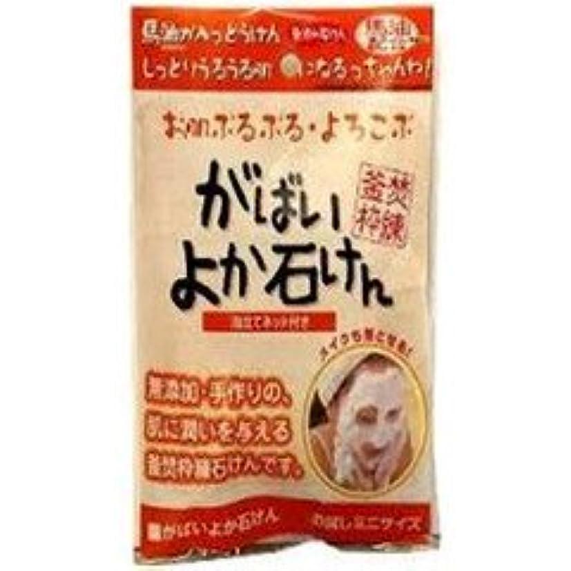 がばいよか石けん ミニサイズ(15g)