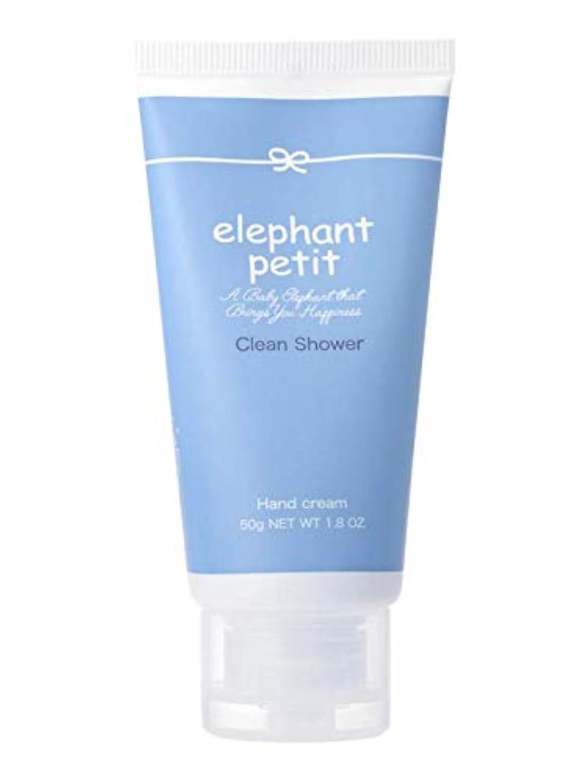 風刺山岳実際のlephant_Petit(エレファント プチ) ハンドクリーム クリーンシャワー