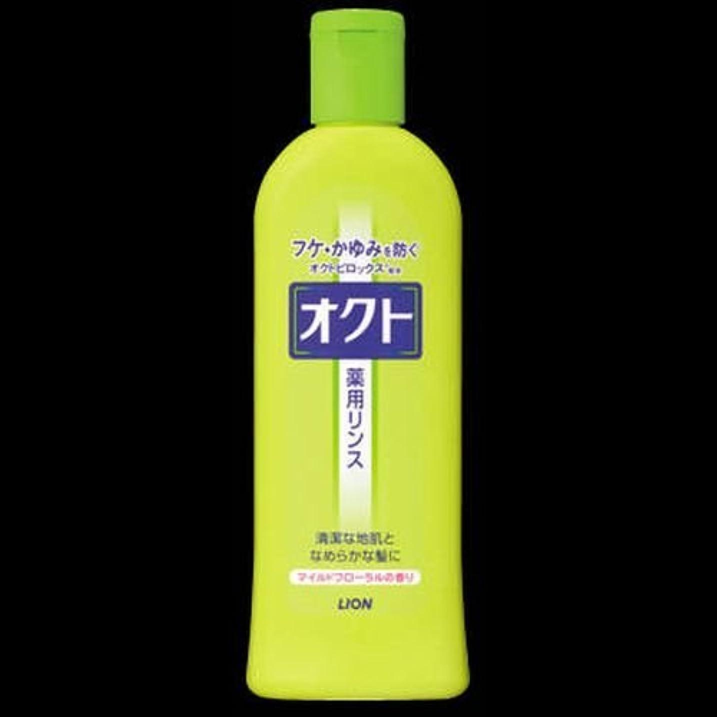 トリクル毛細血管種【まとめ買い】オクト リンス 320ml ×2セット