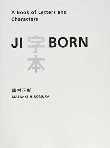 字本―A Book of Letters and Characters