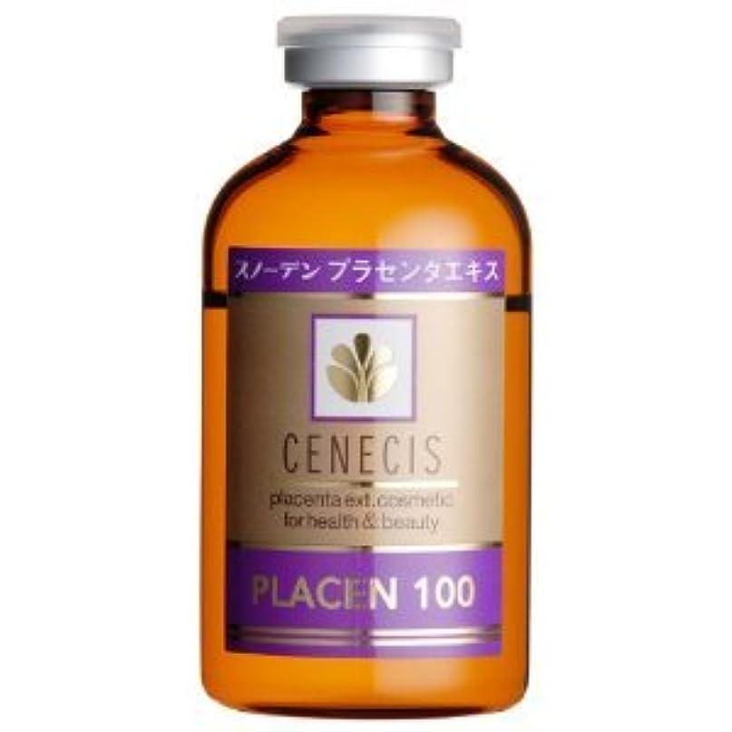 明らかに許可細胞セネシス スノーデン社 プラセンタ原液100% 配合 『プラセン100』 50ml