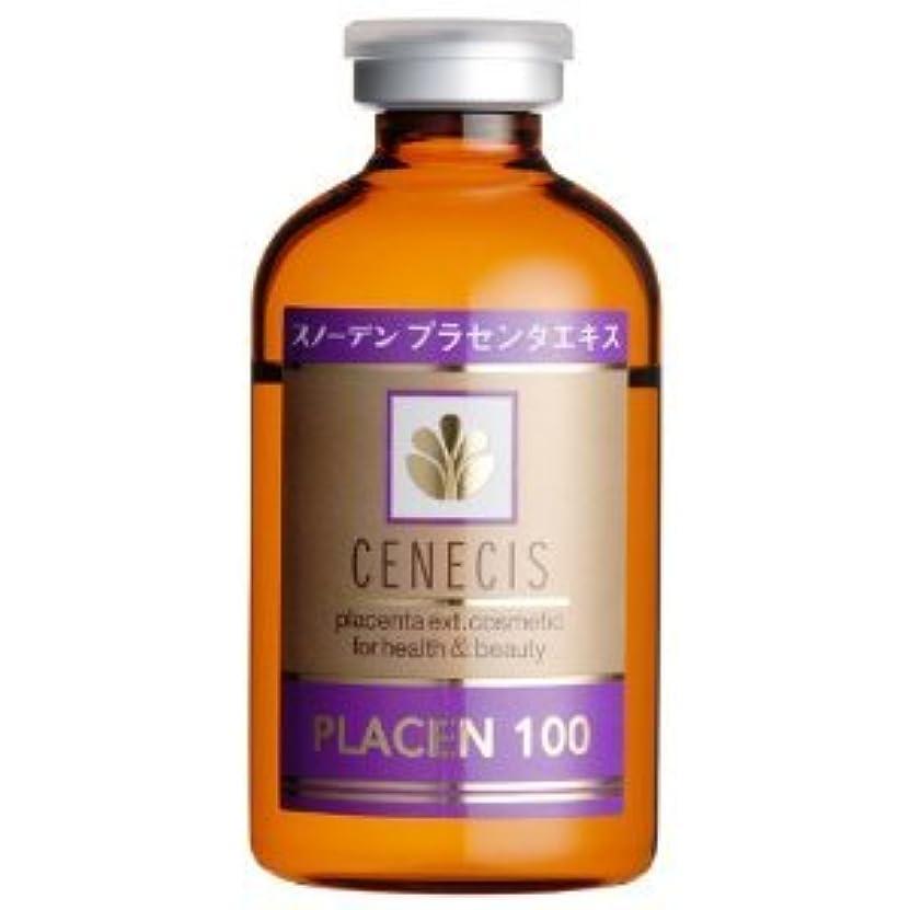 一般的にいたずら習熟度セネシス スノーデン社 プラセンタ原液100% 配合 『プラセン100』 50ml