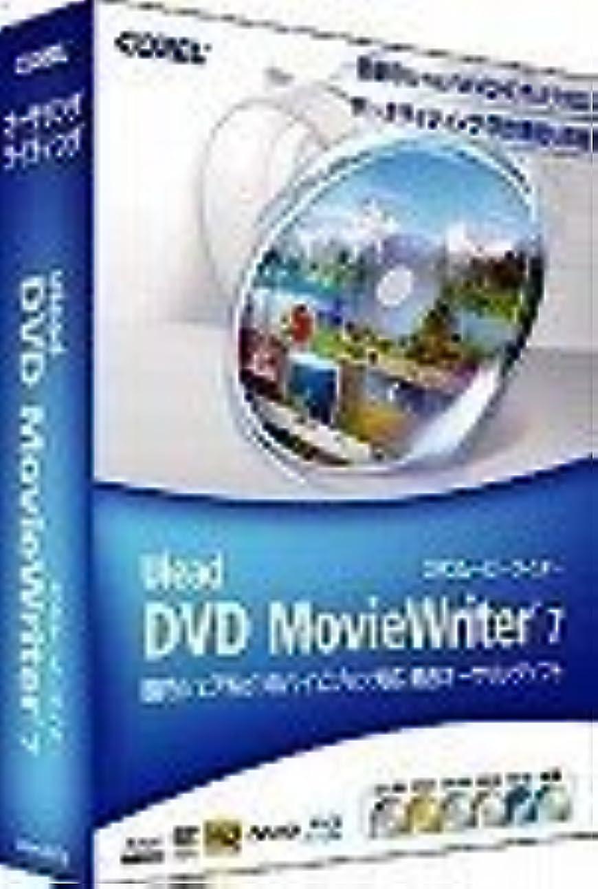 愛されし者感謝祭起訴するUlead DVD MovieWriter 7 特別優待版