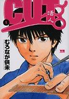 Cut~活人 1  (ヤングサンデーコミックス)